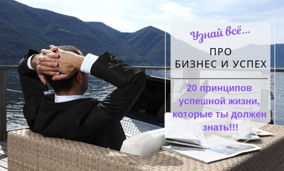 Добейся успеха