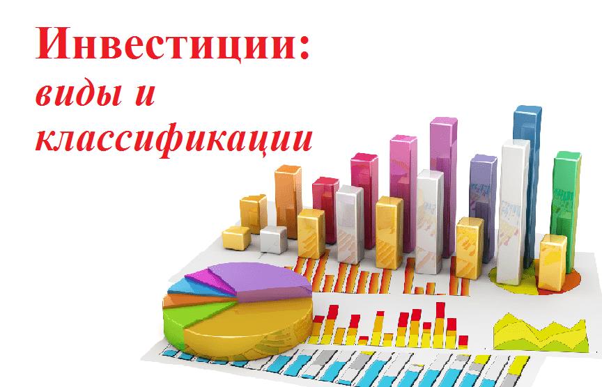 Виды и классификации инвестиций