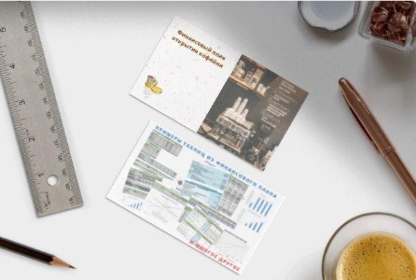 Финансовый план кофейни