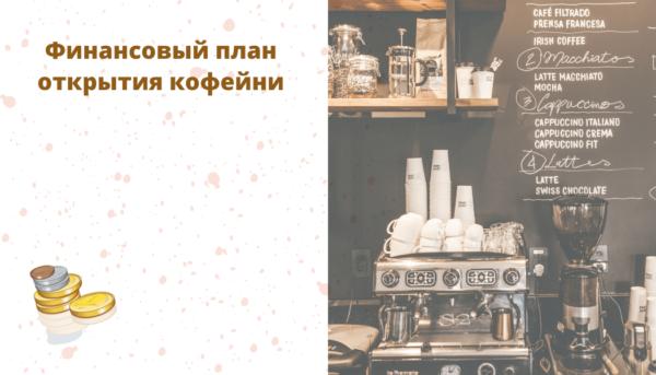 Финансовый план открытия кофейни